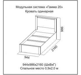 """Гамма 20"" Кровать 0,9м «Гамма-20»"