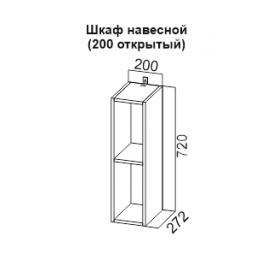 """""""Джаз"""" Шкаф открытый 200"""